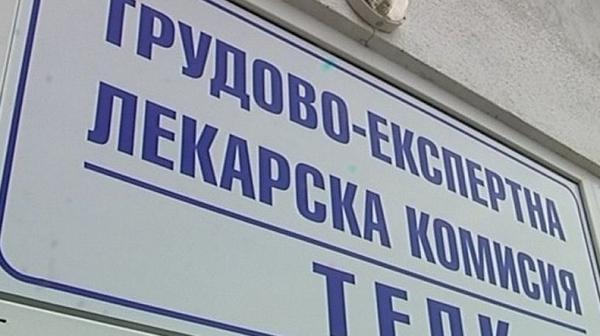 Условна присъда за лекарката от ТЕЛК - Търговище