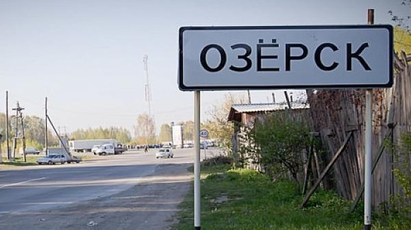 Руският град Озьорск – с радиация 5 пъти повече от Чернобил
