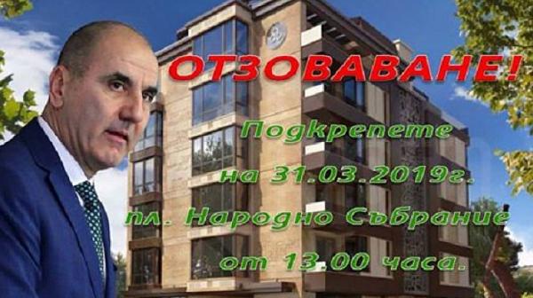 Предстои протест за отзоваването на Цветанов