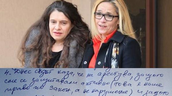 Десислава Иванчева и Биляна Петрова с покъртително писмо от ареста
