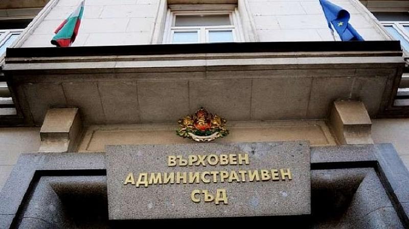 Състав на Върховния административен съд отмени текстове, свързани с конкурсите
