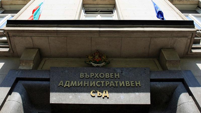 Тричленен състав на Върховния административен съд отмени Становище по екологична