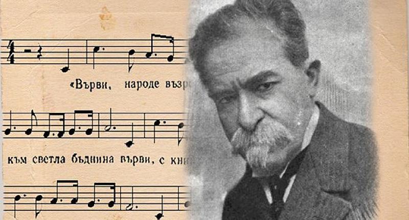 На 15 май, през 1892 година, е роден текстът на