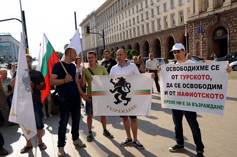 """Протест """"Заедно срещу мафията! За да я има България!"""" се"""