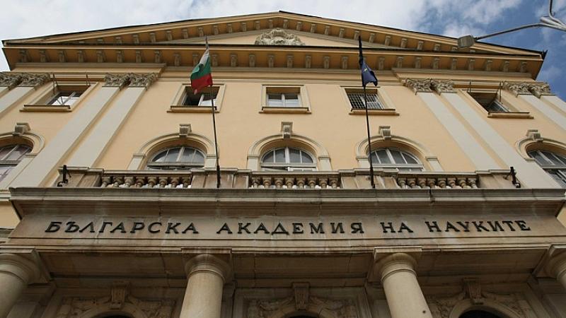 В отворено писмо учени и специалисти на Българската академия на