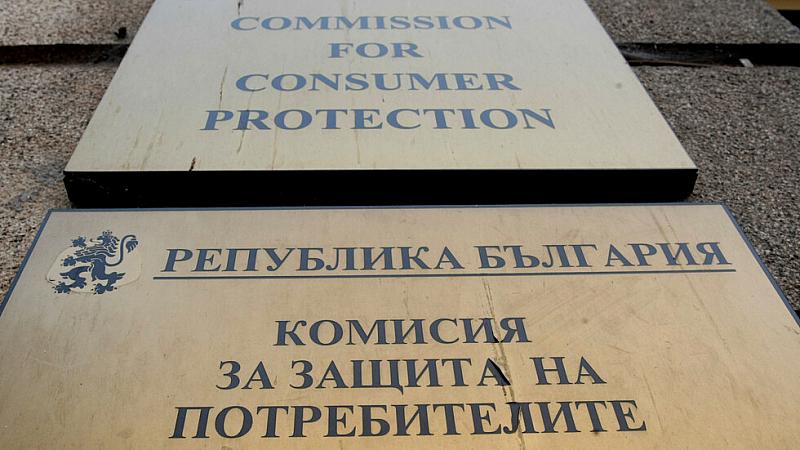 Асоциацията за защита на потребителите (АЗП) настоява Комисията по правни
