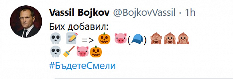 Бившият хазартен бос Васил Божков не пропусна да направи своя
