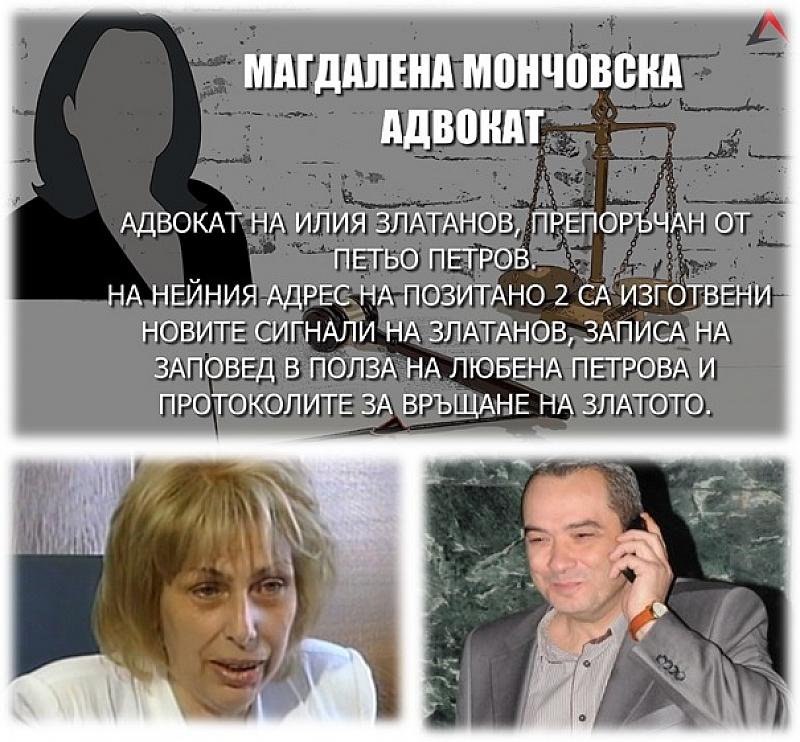 Адвокат Магдалена Мончовска, която се оказа един от героите в