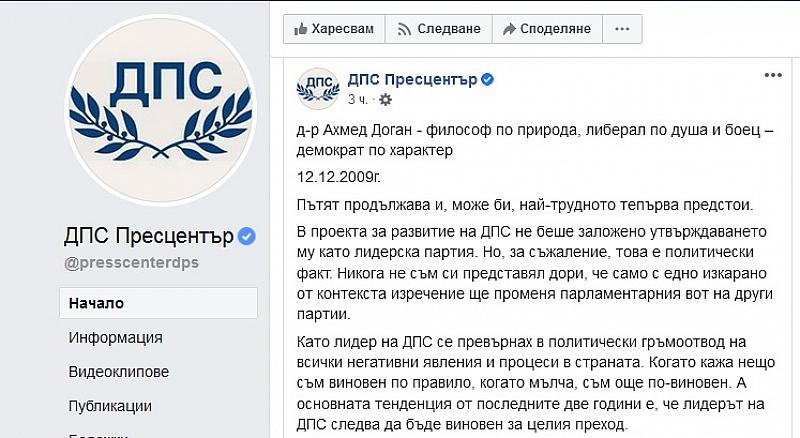 Пресцентърът на ДПС публикува на фейсбук страницата си изказване от
