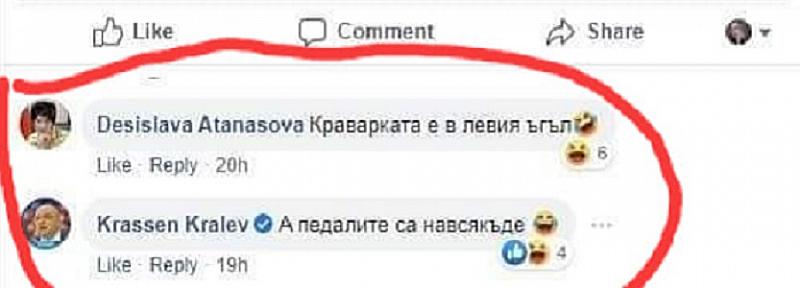 Министърът на младежта и спорта Красен Кралев и депутатката от