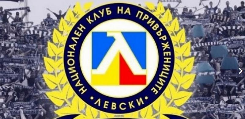 """Започна спешното заседание на Националния клуб на привърженици на """"Левски""""."""