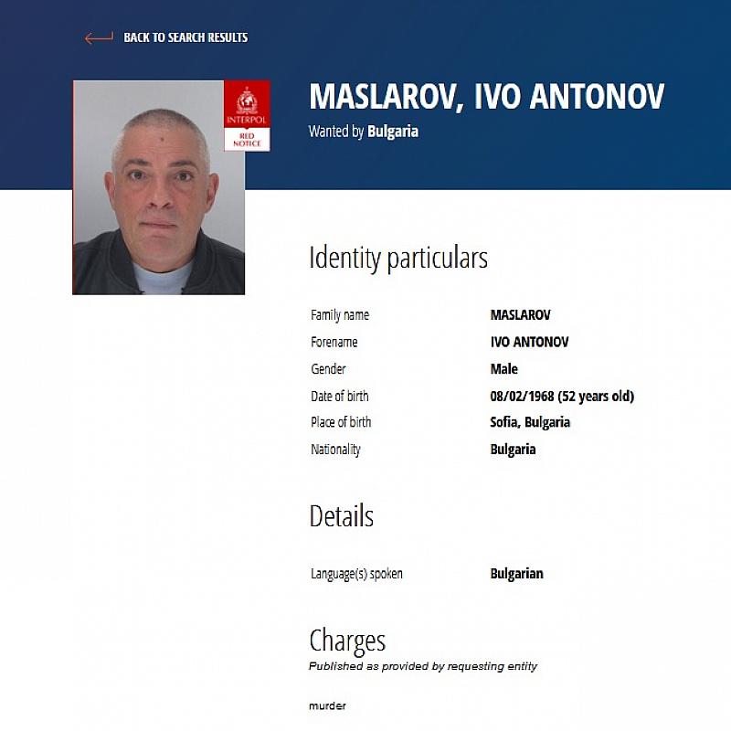 Международната полицейска служба Интерпол публикува данните на обвиненията за поръчител