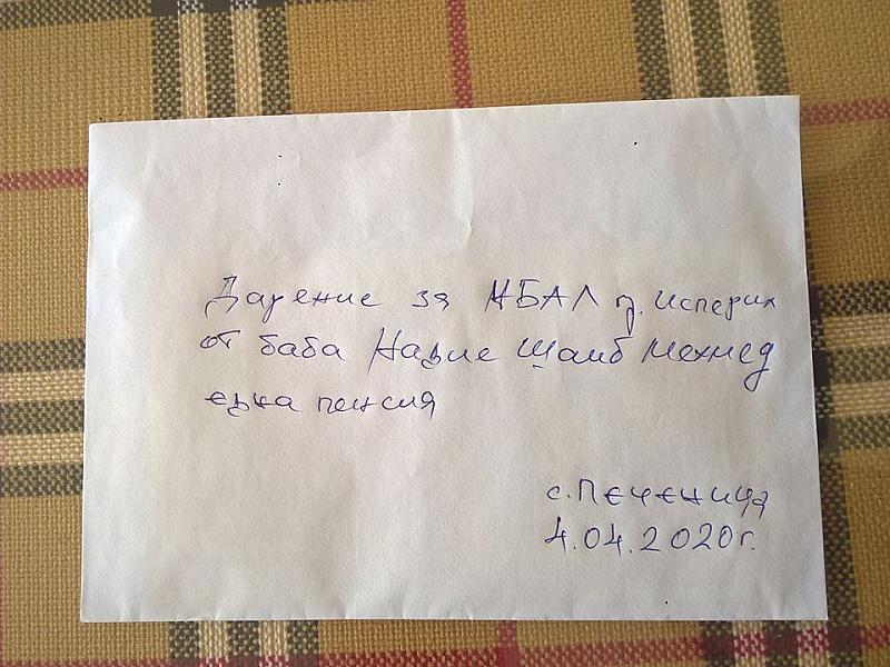 Възрастна жена от исперихското село Печеница направи трогателен жест и