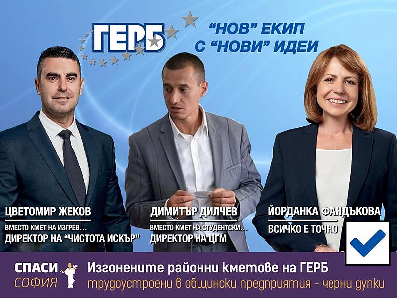"""Бившите районни кметове на столичните райони """"Изгрев"""" Цветомир Жеков и"""