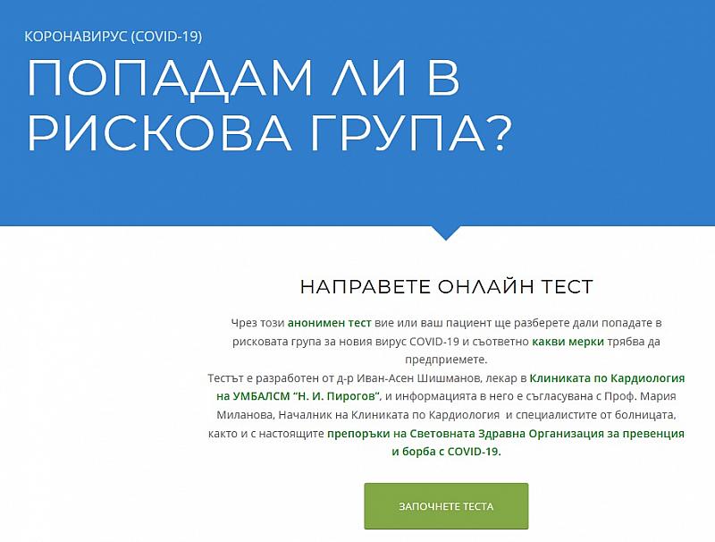 """Лекари от """"Пирогов"""" създадоха специален въпросник за установяване на Covid-19."""