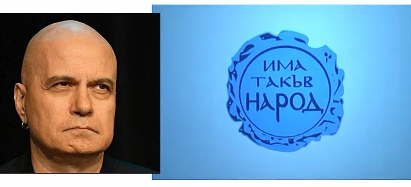 """На 16 февруари Слави Трифонов учреди партия """"Има такъв народ""""."""