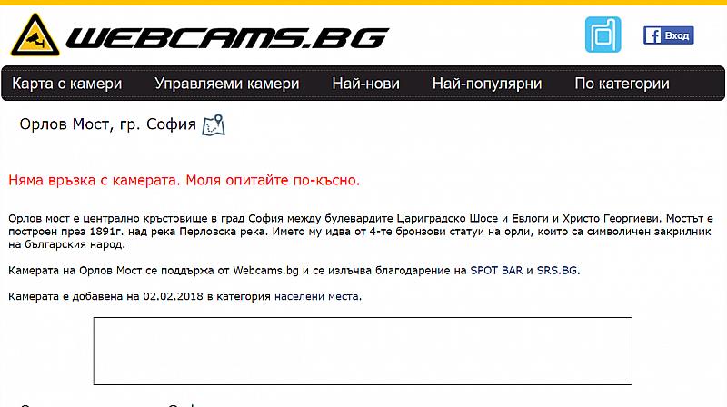 Спрени са камерите за видео наблюдение в района на Орлов