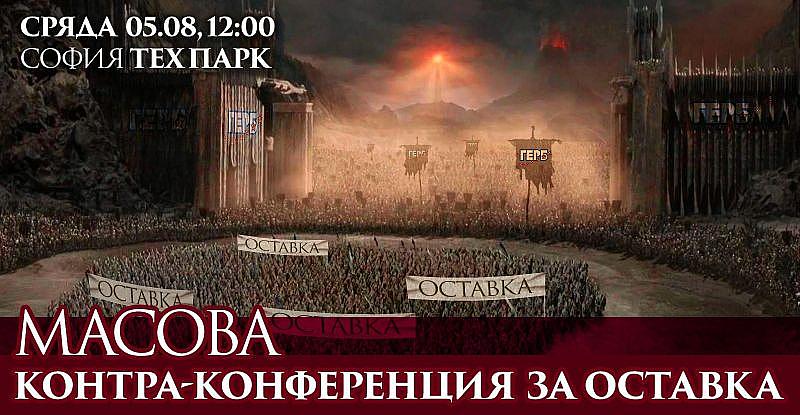 В 12 ч. започва обявената от партия ГЕРБ национална конференция.
