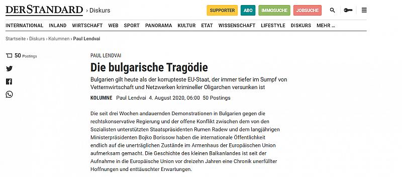 България е най-корумпираната държава в Европа. Страната потъва все по-дълбоко