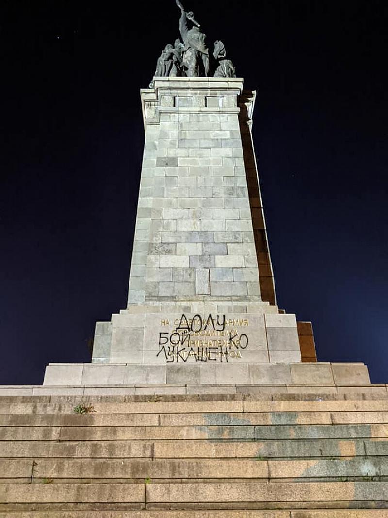 Протестно послание се появи върху фасадата на паметника на Съветската