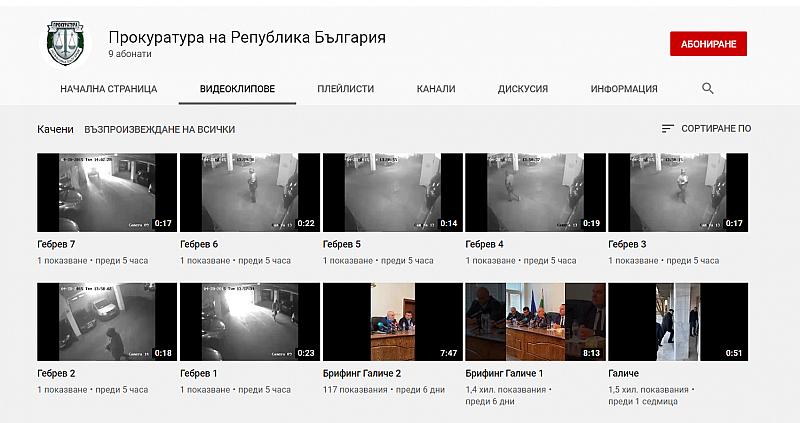 Прокуратурата има свой собствен канал в YouTube, установи проверка на