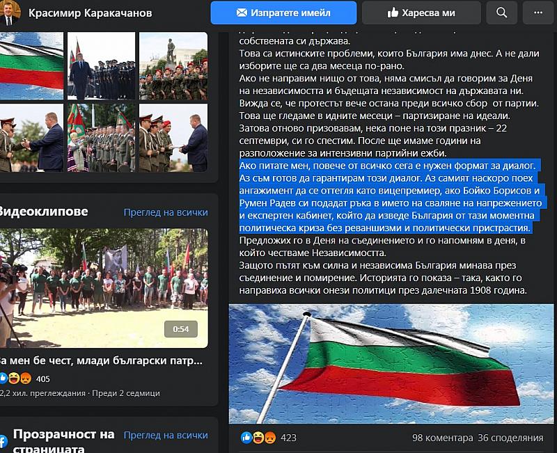 """Каракачанов все пак иска експертен кабинет и диалог между """"Дондуков"""