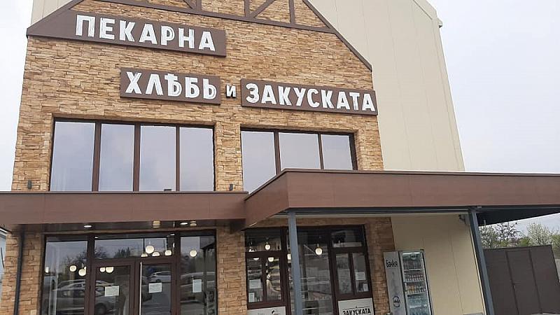 Пекарна в Пловдив предлага безплатен хляб на възрастни и социално