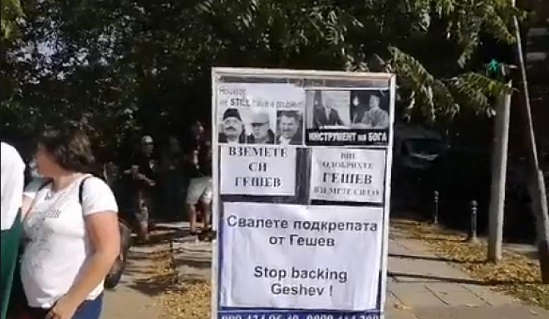 Протест пред посолството на САЩ се провежда в деня на