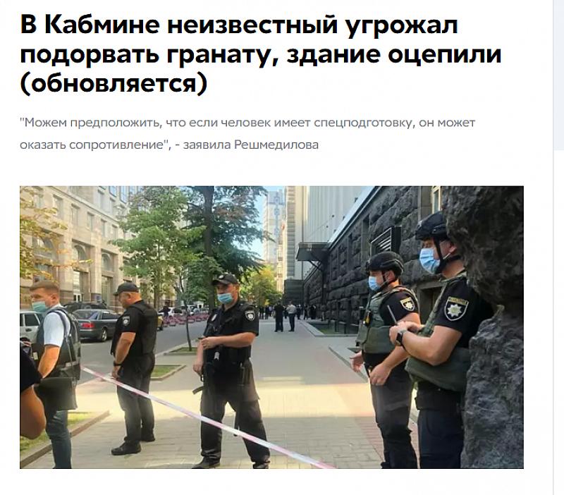 Според информация на украински медии мъжът е заплашил да се