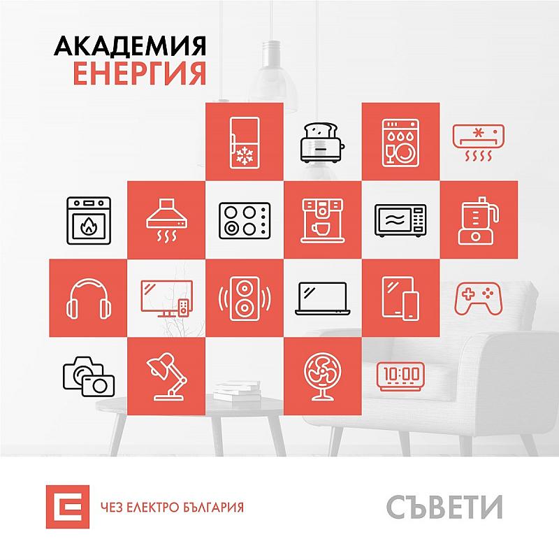 """""""ЧЕЗ Електро България"""" АД препоръчва на клиентите да използват разумно"""