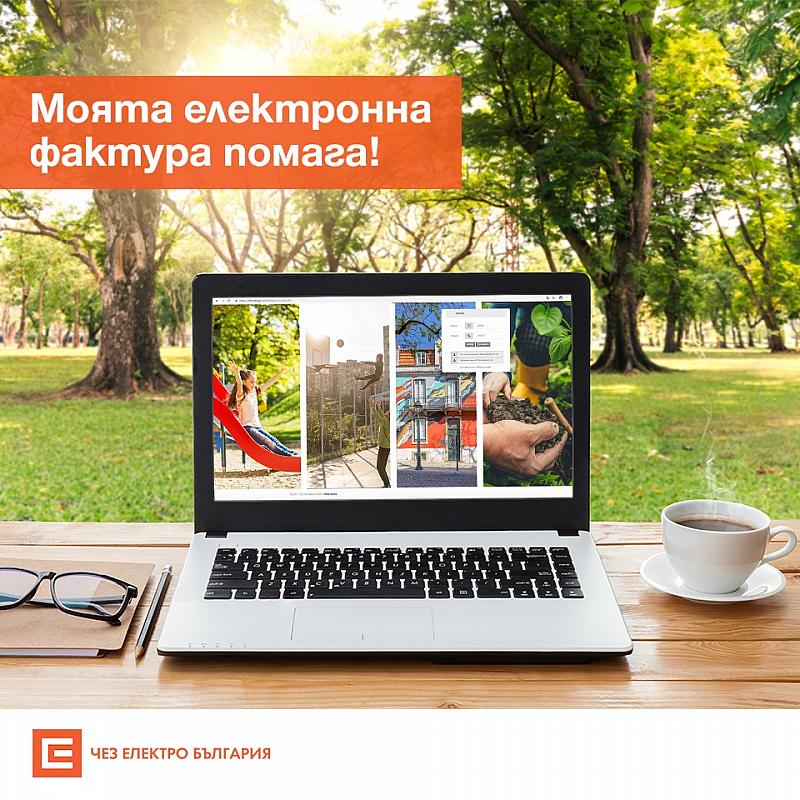 """""""Моята електронна фактура помага"""" е кампания на """"ЧЕЗ Електро България"""""""