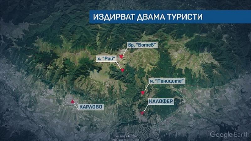 Трети ден продължава издирването на двамата туристи, които се загубиха