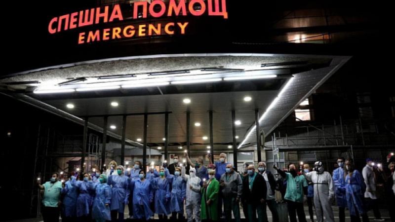 Лекари и медицински сестри тази вечер излязоха пред спешните отделения