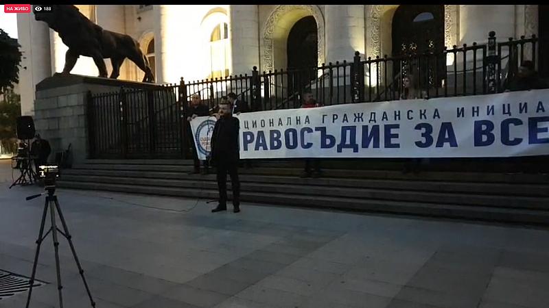 Отново има протест пред Съдебната палата с искане оставката на