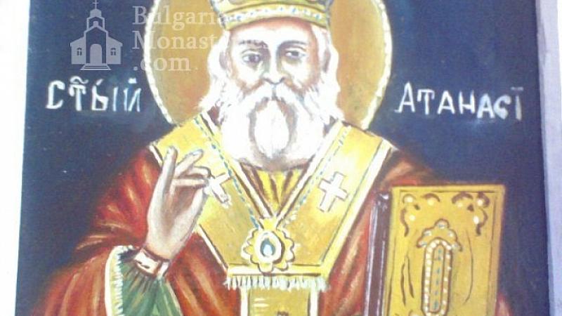Православната църква днес почита св. Атанасий, а празникът е наречен