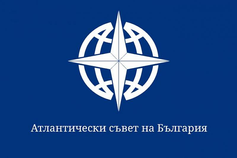 В своя позиция Атлантическият съвет на България категорично заявява, че