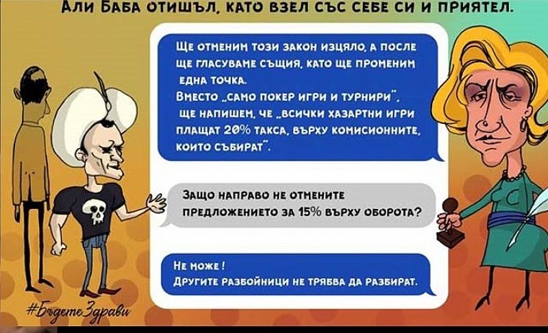 След разкритията на Васил Божков засега управляващите и прокуратурата се