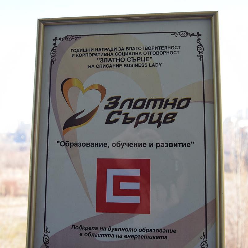 Дружеството е сред първите отличени с годишните награди за отговорен
