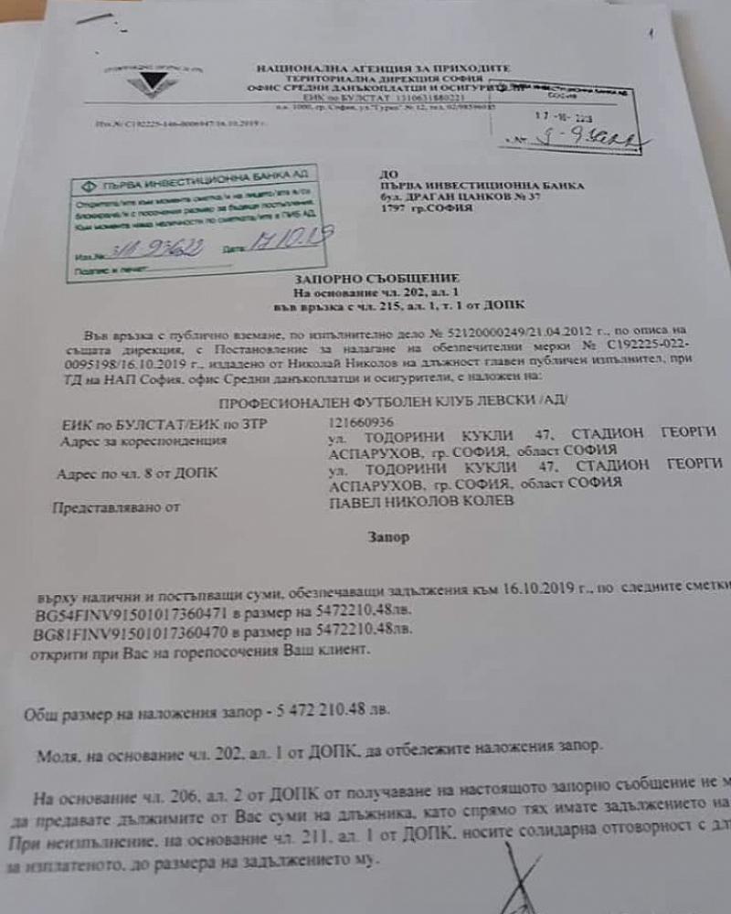 Сметките на Левски са запорирани, след като клубът не е