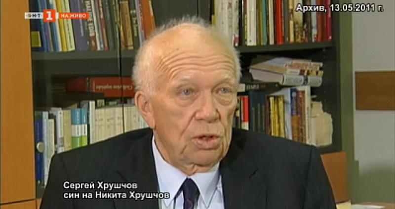Синът на Никита Хрушчов, Сергей Хрушчов, който бе намерен мъртъв