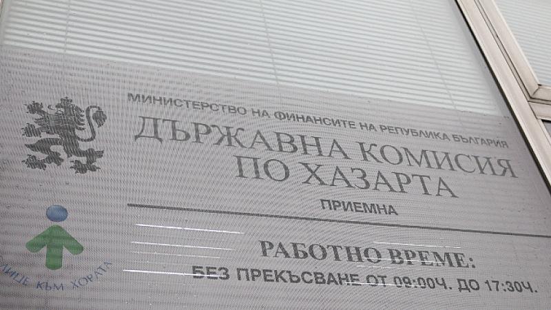 ГЕРБ предлага комисията по хазарта да се трансформира в държавна