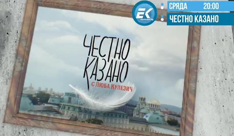 Адвокат Иван Петров, бивш апелативен прокурор на София ще разгадава