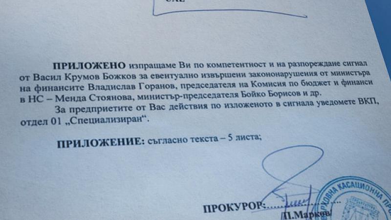 Специализираната прокуратура е започнала проверка по сигнала на бизнесмена Васил