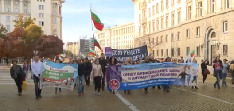 Родители протестираха срещу новия Закон за социалните услуги, който се