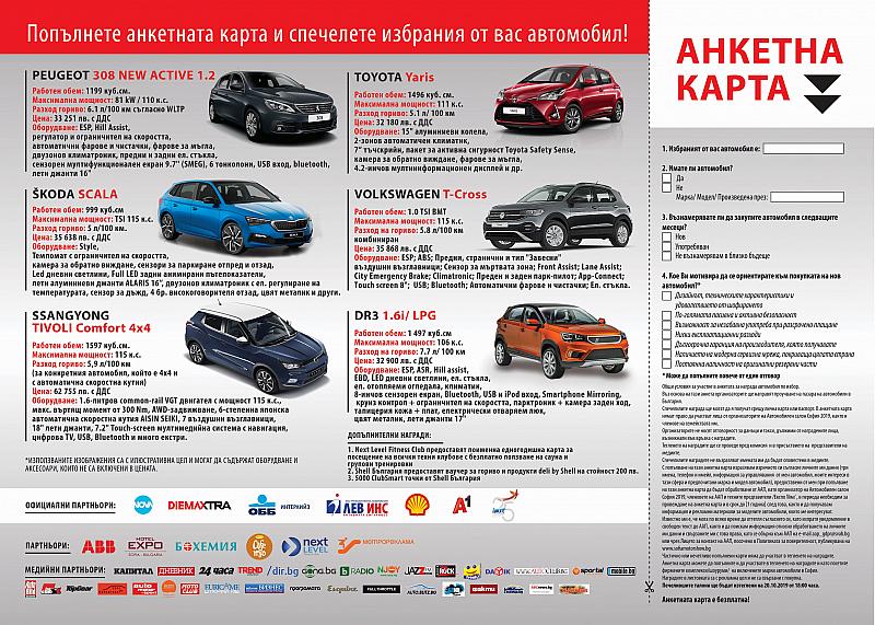"""Автомобилното събитие на годината – """"Международният автомобилен салон София 2019"""""""