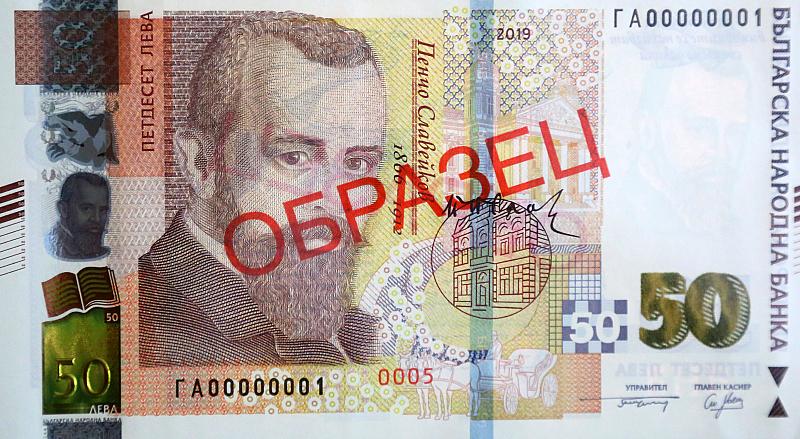 Българската народна банка пуска в обращение нова банкнота с номинал