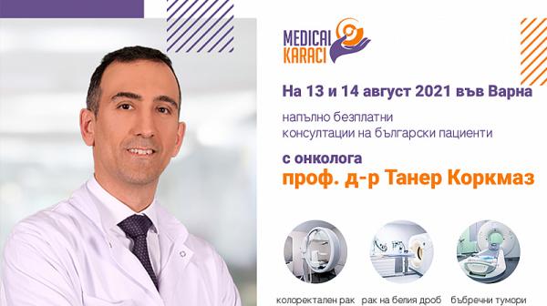 За пациенти с онко заболявания - Безплатни консултации с турския онколог Проф. д-р Танер Коркмаз – Варна 13 и 14 август