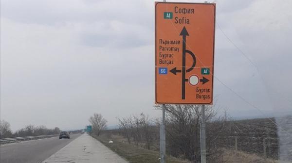 """Каквато държавата, такива и пътищата: Ребус с табелите на """"Тракия"""""""