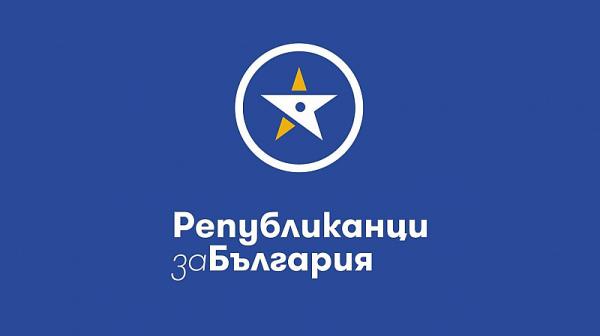 Републиканци за България: Настояваме за незабавни промени в Изборния кодекс